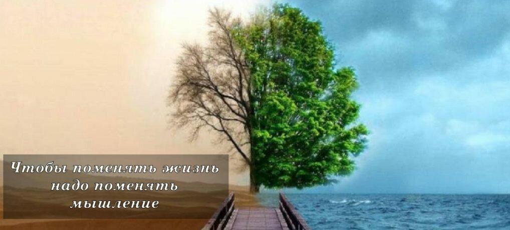 Чтобы поменять жизнь надо поменять мышление